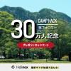 【祝インスタフォロワー30万人】人気投稿から大賞を発表&プレゼントキャンペーンも開催中!
