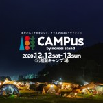 組数限定キャンプフェス「CAMPus」が12月開催!全面オートサイトの広々空間で冬フェス満喫しよう
