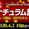 【春だ!セールだ!】キャンプ用品が爆安で手に入る「ナチュラム祭」開催中!
