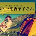 連載企画:『コレがなきゃ始まらない!私的キャンプの逸品』三宅香菜子さん編